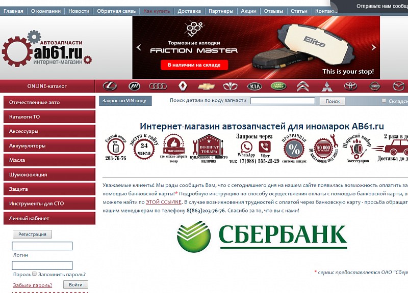 Ab61 Интернет Магазин Ростов На Дону
